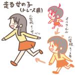 運動会シーズン前に!走る女の子のトレース用イラスト