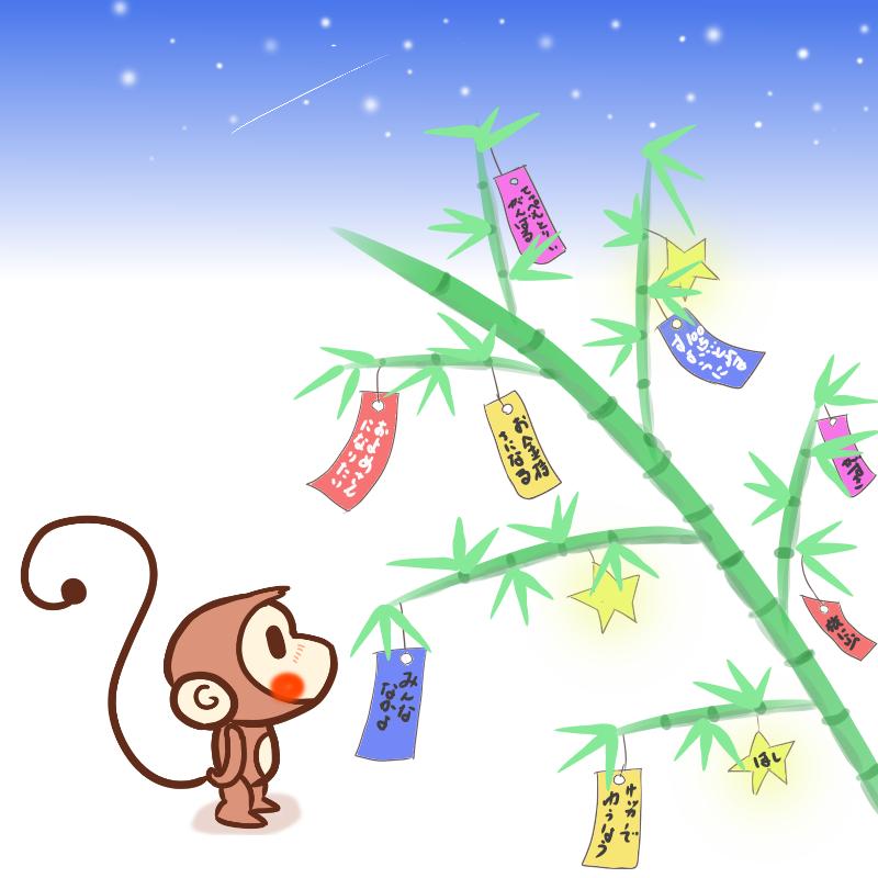 願い事、叶うかな?子サルと七夕飾りのイラスト