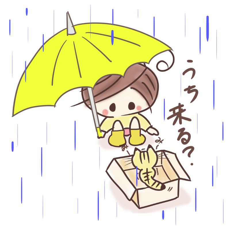 うち、来る?(梅雨バージョン2)