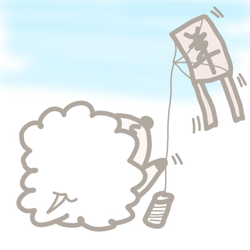 ひつじの凧上げ