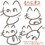 意外に猫にゃ~!!「へのへのもへじ」で猫の絵を描いてみた