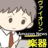マニュアルシリーズ最新版はヴァイオリン!『ヴァイオリン マニュアル 日本語版』2月21日販売開始