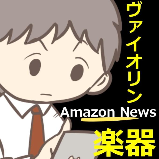 Amazonニュース ヴァイオリン